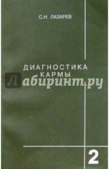 Лазарев С.Н. Диагностика кармы. Книга вторая. Чистая карма