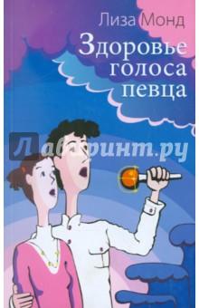 Монд Лиза Здоровье голоса певца