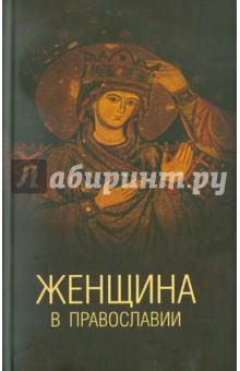 Женщина в православии. Церковное право и российская практика
