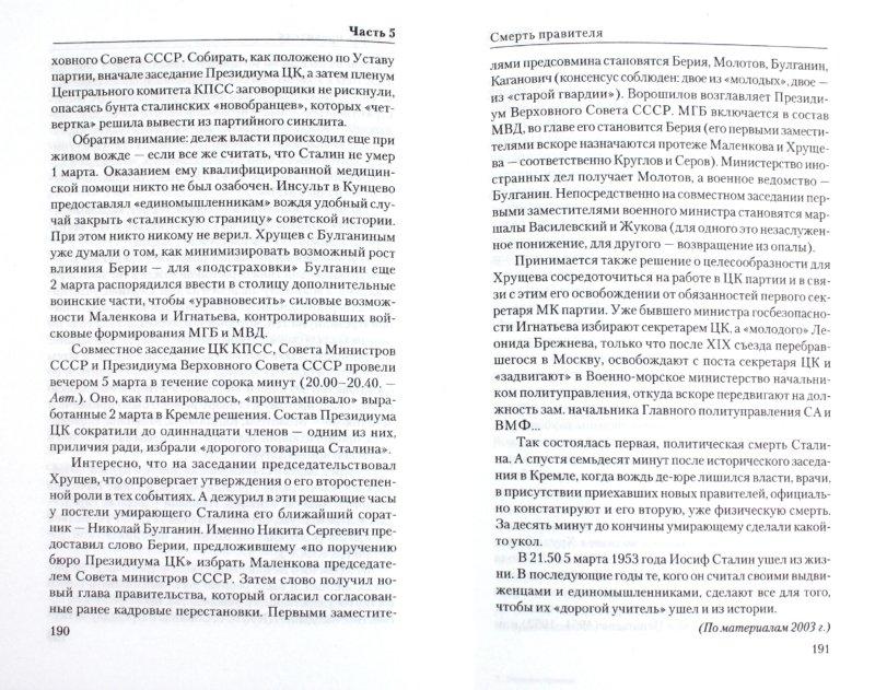 Иллюстрация 1 из 5 для Утаенные страницы советской истории - Бондаренко, Ефимов | Лабиринт - книги. Источник: Лабиринт
