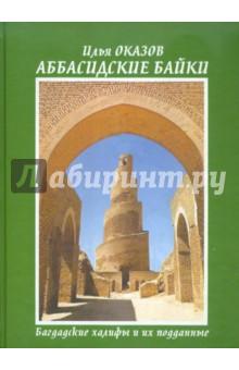 Аббасидские байки. Багдадские халифы и их подданные