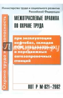 ПОТ Р М-021-2002 Эксплуатация нефтебаз, кладов ГСМ, стационарных и передвижных автозаправ. станций