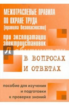 НЦ ЭНАС. электроэнергетика.  ISBN.