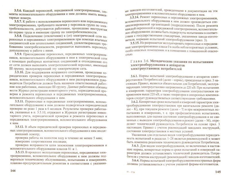 Иллюстрация 1 из 5 для Правила технической эксплуатации электроустановок потребителей   Лабиринт - книги. Источник: Лабиринт