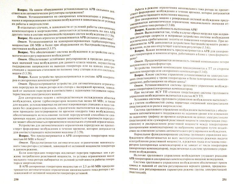 Иллюстрация 1 из 10 для Правила устройства электроустановок в вопросах и ответах - В. Красник | Лабиринт - книги. Источник: Лабиринт
