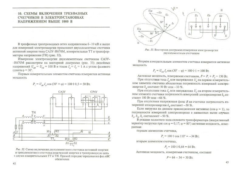 Иллюстрация 1 из 16 для Схемы включения счетчиков электроэнергии - Владимир Рощин | Лабиринт - книги. Источник: Лабиринт