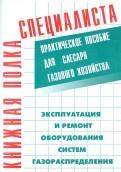Кязимов, Гусев: Эксплуатация и ремонт оборудования систем газораспределения