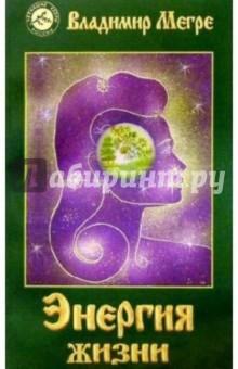 Энергия жизниЭзотерические знания<br>Многие привыкли считать, что судьбу формирует некто свыше. А этот некто просто дает в распоряжение каждому человеку самую сильную вселенскую энергию, которая способна и судьбу владельца формировать, и новые галактики создавать. Эта энергия называется - человеческая мысль.<br>