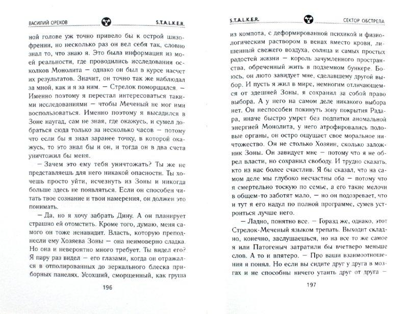 Иллюстрация 1 из 12 для Сектор обстрела - Василий Орехов | Лабиринт - книги. Источник: Лабиринт
