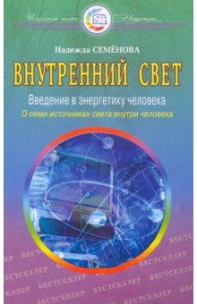 Семенова Надежда Алексеевна Внутренний свет