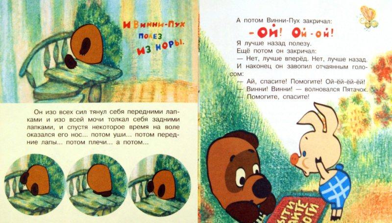 Иллюстрация 1 из 12 для Винни - Пух и все - все - все - Алан Милн | Лабиринт - книги. Источник: Лабиринт