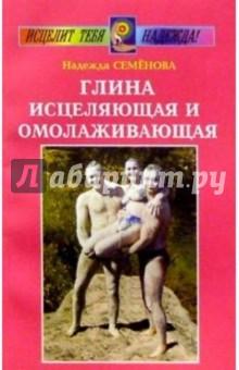 Семенова Надежда Алексеевна Глина исцеляющая и омолаживающая