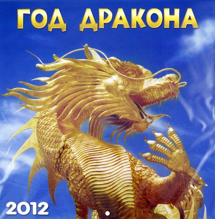 Иллюстрация 1 из 3 для Год дракона. Настенный календарь 2012 | Лабиринт - сувениры. Источник: Лабиринт