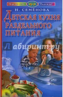 Детская кухня раздельного питания