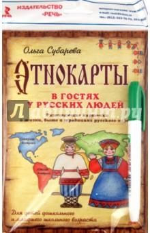 Этнокарты. В гостях у русских людей