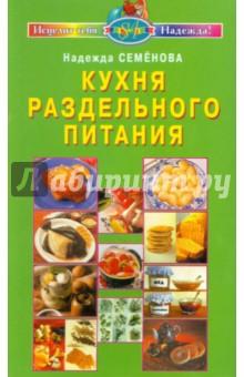 Семенова Надежда Алексеевна Кухня раздельного питания