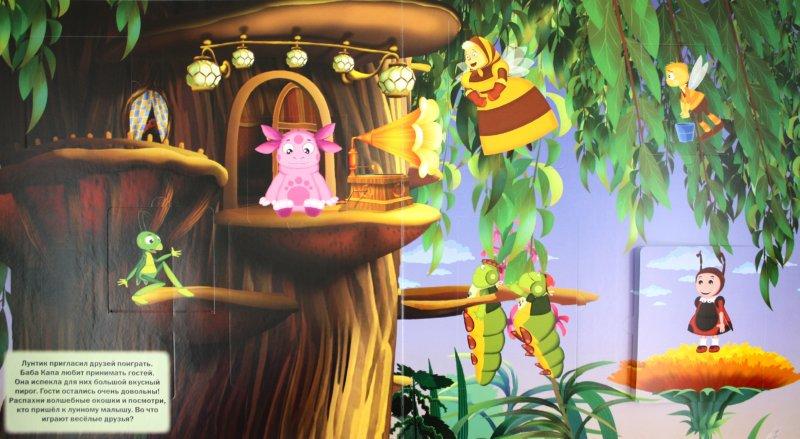 Иллюстрация 1 из 5 для Чудесные прятки. Лунтик и его друзья. Книжка с волшебными окошками | Лабиринт - книги. Источник: Лабиринт