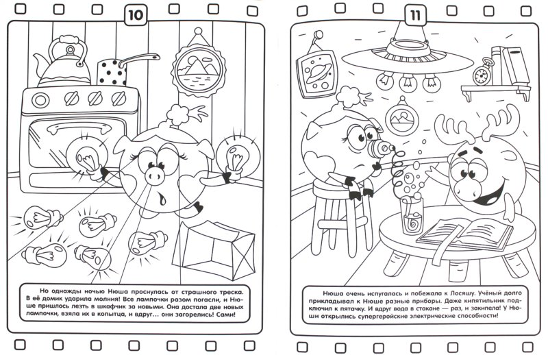 """Иллюстрация 1 из 11 для Волшебная раскраска """"Смешарики. Любимые серии про героев"""" (№ 1176)   Лабиринт - книги. Источник: Лабиринт"""