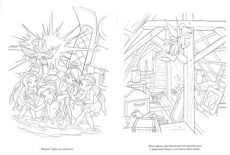 """Иллюстрация 1 из 4 для Волшебная раскраска """"Феи"""" (№ 1143)   Лабиринт - книги. Источник: Лабиринт"""