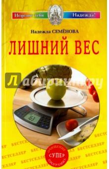 Семенова Надежда Алексеевна Лишний вес