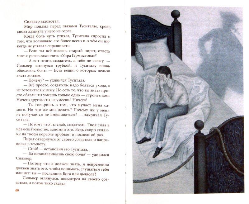 Иллюстрация 1 из 29 для Не стреляйте в Сочинителя Историй! - Андрей Максимов   Лабиринт - книги. Источник: Лабиринт