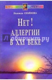 Семенова Надежда Алексеевна Нет! аллергии в XXI веке. Диалог с врачом