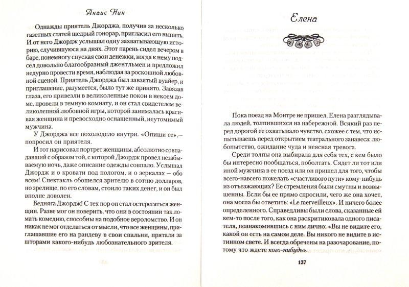 Иллюстрация 1 из 10 для Дельта Венеры - Анаис Нин | Лабиринт - книги. Источник: Лабиринт