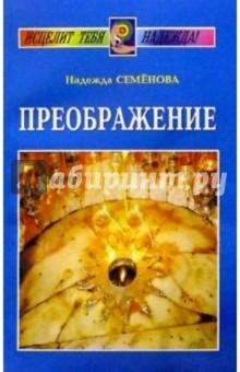 Семенова Надежда Алексеевна Преображение
