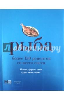 Рыба. Более 150 рецептов со всего света