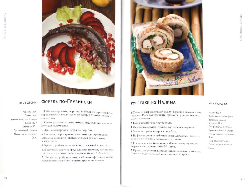 Иллюстрация 1 из 4 для Рыба. Более 150 рецептов со всего света | Лабиринт - книги. Источник: Лабиринт