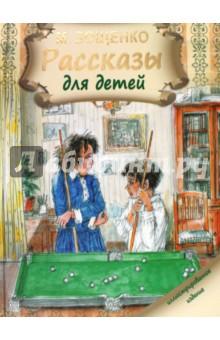 Рассказы для детейЮмор<br>В книгу замечательного писателя вошли рассказы для детей. М. Зощенко ценил своего маленького читателя. Он утверждал, что маленький читатель - это умный и тонкий читатель, с большим чувством юмора...<br>Для младшего школьного возраста.<br>