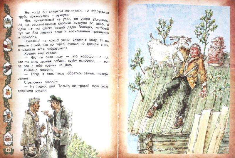 Иллюстрация 1 из 12 для Рассказы для детей - Михаил Зощенко | Лабиринт - книги. Источник: Лабиринт