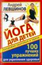 Йога для детей. 100 лучших  ...