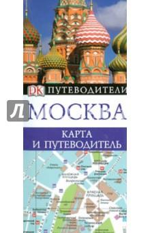 Москва. Карта и путеводитель от Лабиринт