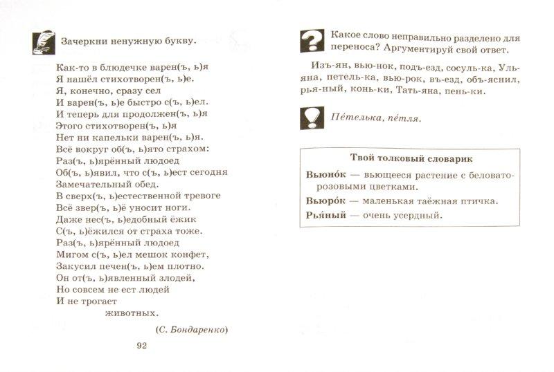 Иллюстрация 1 из 3 для Полный курс русского языка. 2 класс - Ольга Ушакова | Лабиринт - книги. Источник: Лабиринт