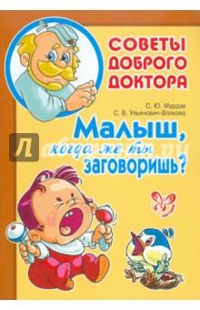 Мурдза Светлана Юрьевна, Ульянович-Волкова Светлана Валентиновна Малыш, когда же ты заговоришь?