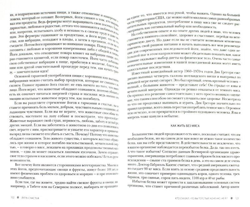 Иллюстрация 1 из 8 для Йога счастья: Семь причин, почему вам ни о чем не нужно беспокоиться - Росс, Роузвуд   Лабиринт - книги. Источник: Лабиринт