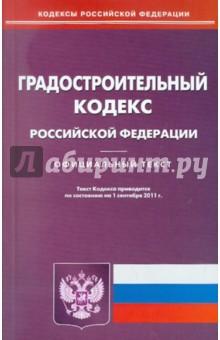 Градостроительный кодекс РФ по состоянию на 01.09.11 года