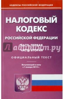 Налоговый кодекс РФ. Части 1 и 2 по состоянию на 01.01.12 года