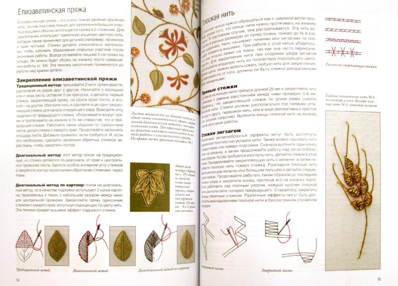 Иллюстрация 1 из 7 для Золотое шитье: Техника: Проекты: Тонкости - Хазел Эверетт | Лабиринт - книги. Источник: Лабиринт
