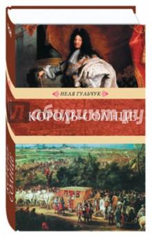Король-СолнцеИсторический роман<br>Исторический роман Король-Солнце посвящен королю Людовику XIV. Время его длительного правления (1643-1715), одного из самых ярких периодов в истории Франции, было временем торжества просвещенного абсолютизма, периодом наивысшего расцвета придворной культуры, эпохой невероятного подъема литературы, искусства и науки, которая оказала огромное влияние на социально-политическую и культурную жизнь Европы.<br>