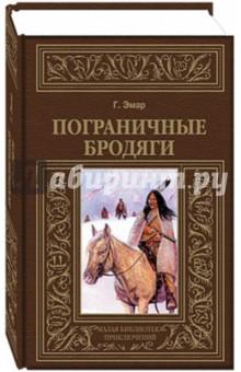 Эмар Густав Пограничные бродяги