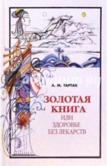 Тартак Алла Михайловна Золотая книга, или Здоровье без лекарств