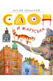 Иосиф Бродский - Слон и Маруська обложка книги