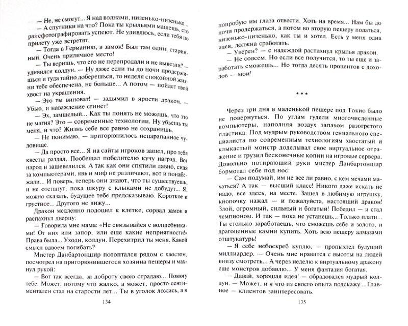 Иллюстрация 1 из 7 для Мистер Данбартоншир - Олег Борисов   Лабиринт - книги. Источник: Лабиринт