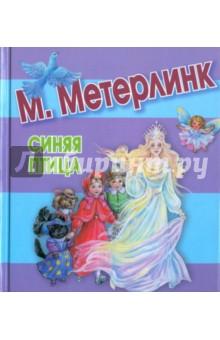 Морис Метерлинк Синяя Птица Скачать Книгу