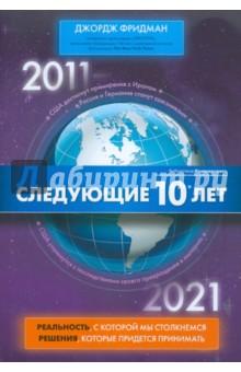 Следующие 10 лет. 2011 - 2012