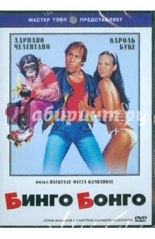 Бинго Бонго (DVD)