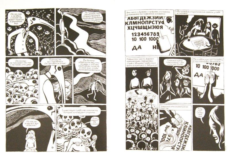Иллюстрация 1 из 18 для Священная болезнь - Пьер-Франсуа Бошар | Лабиринт - книги. Источник: Лабиринт