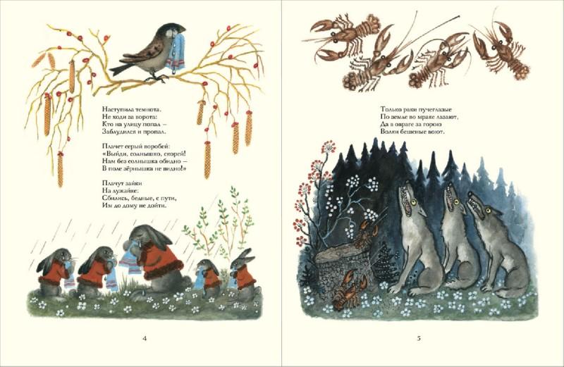 Иллюстрация 1 из 17 для Краденое солнце - Корней Чуковский   Лабиринт - книги. Источник: Лабиринт